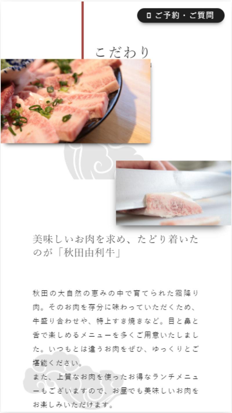 焼肉風磨のサムネイル