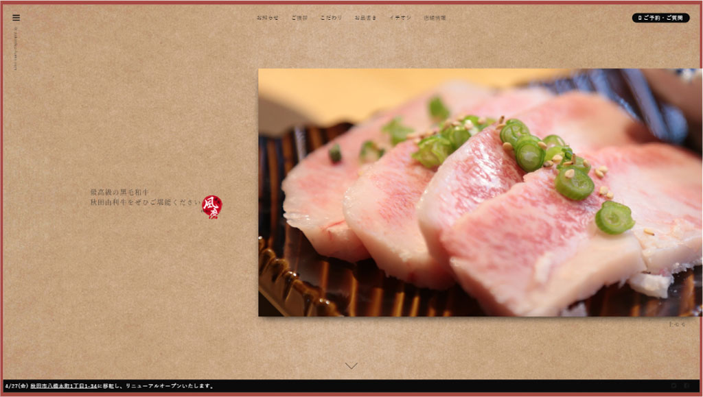 焼肉風磨様のサイトイメージ