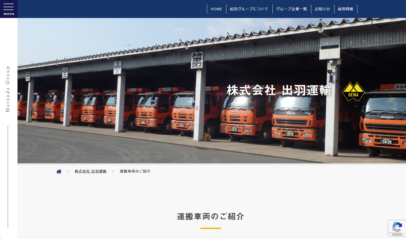 松田PCのイメージ