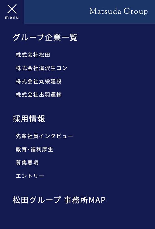 松田のサムネイル