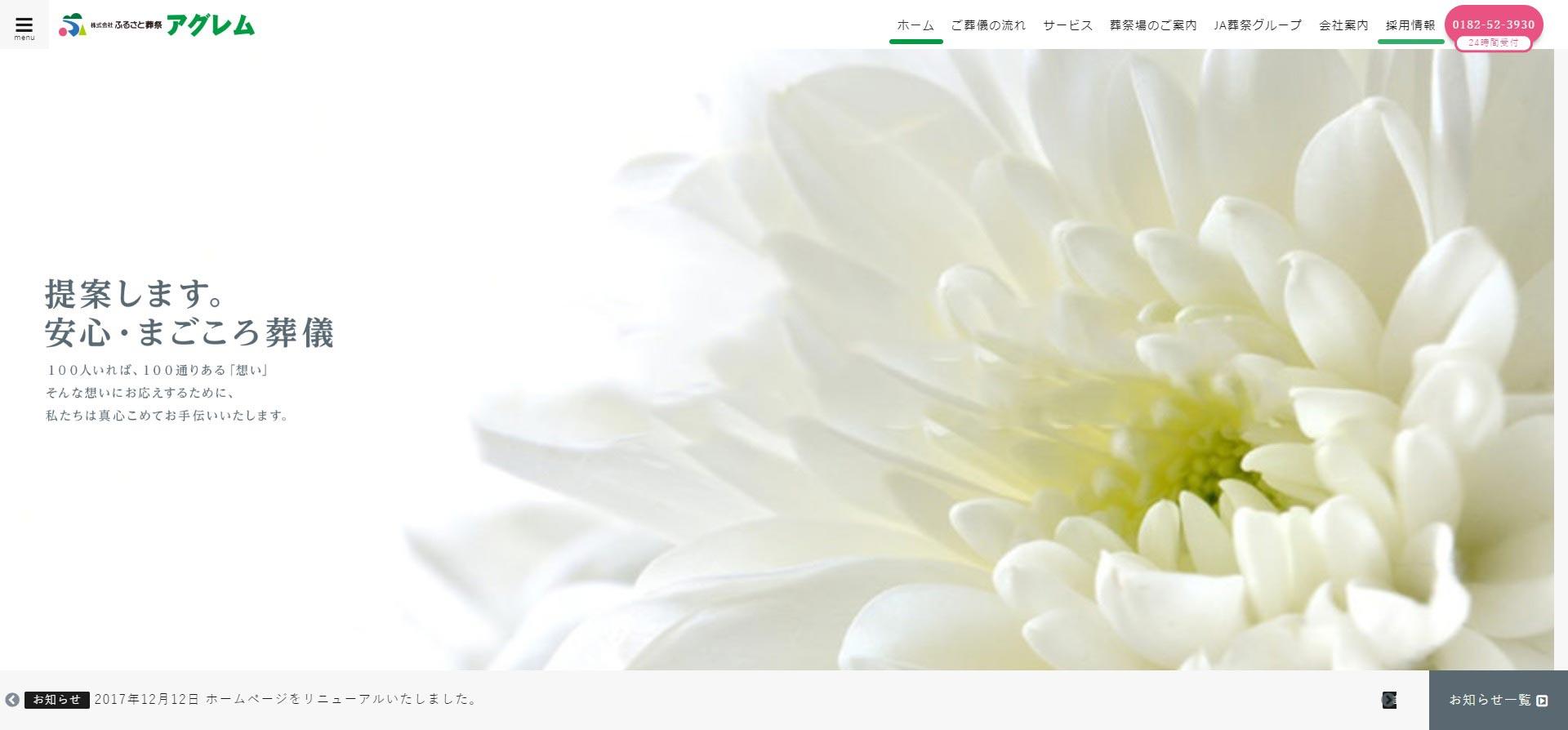 ふるさと葬祭アグレム様のサイトイメージ