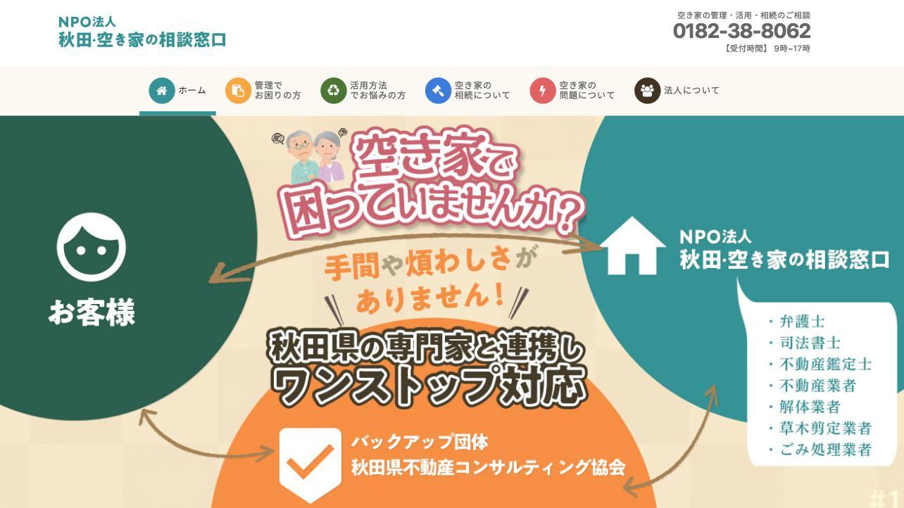 NPO法人秋田・空き家の相談窓口様のサイトイメージ