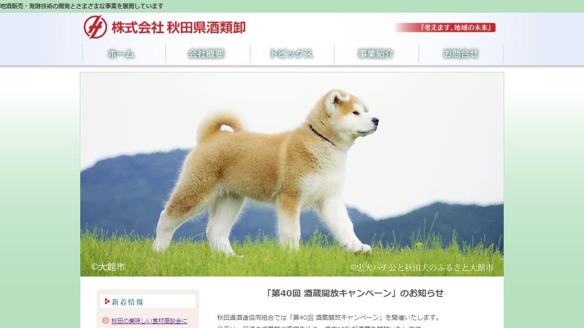 秋田県酒類卸様のサイトイメージ