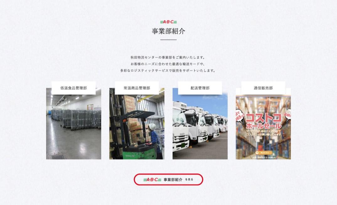 秋田物流センターPCのイメージ