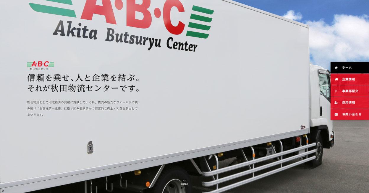 秋田物流センター様のサイトイメージ