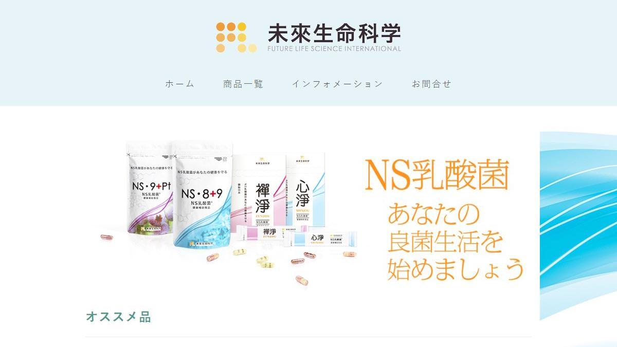 未来生命科学研究院ショッピングサイト様のサイトイメージ