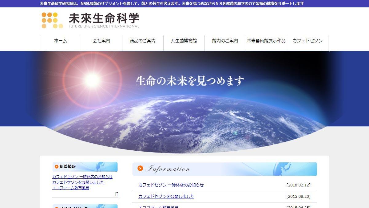 未来生命科学研究所様のサイトイメージ
