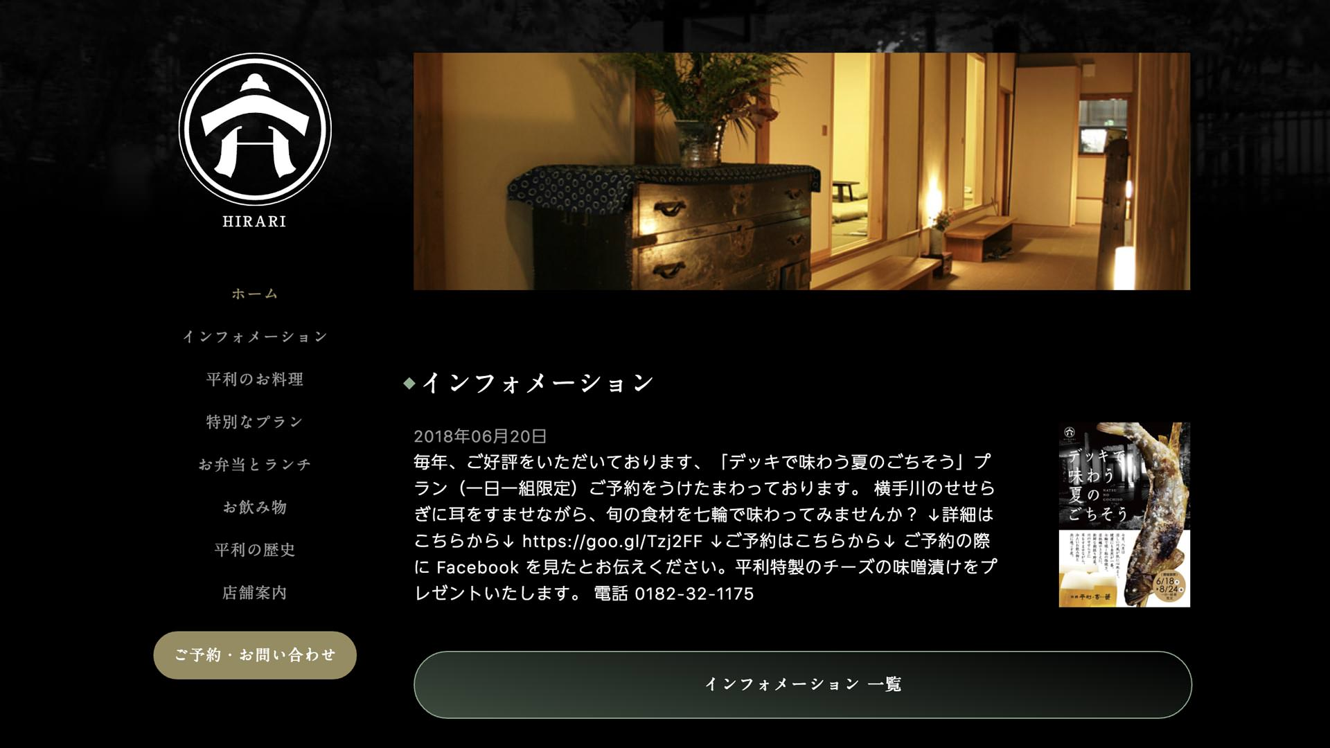 旅館平利・吉藏様のサイトイメージ