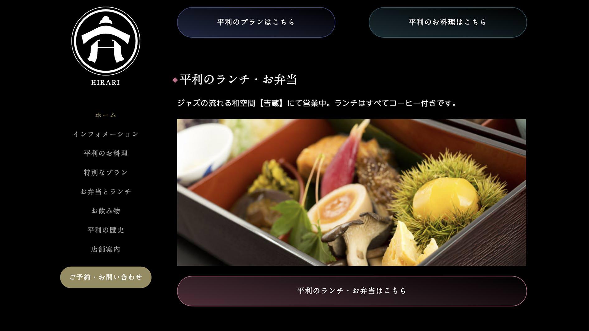 旅館平利・吉藏PCのイメージ
