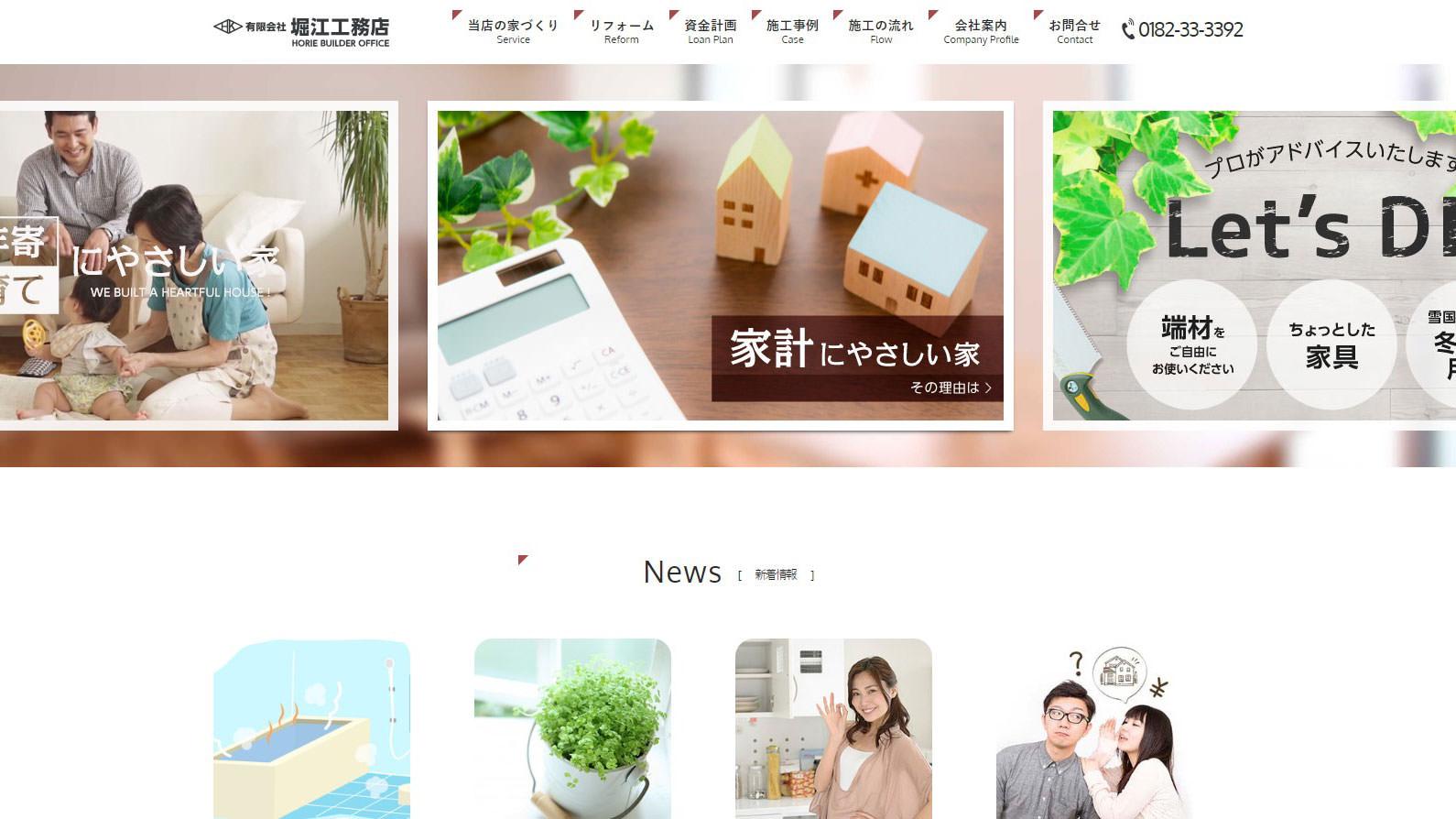 堀江工務店様のサイトイメージ