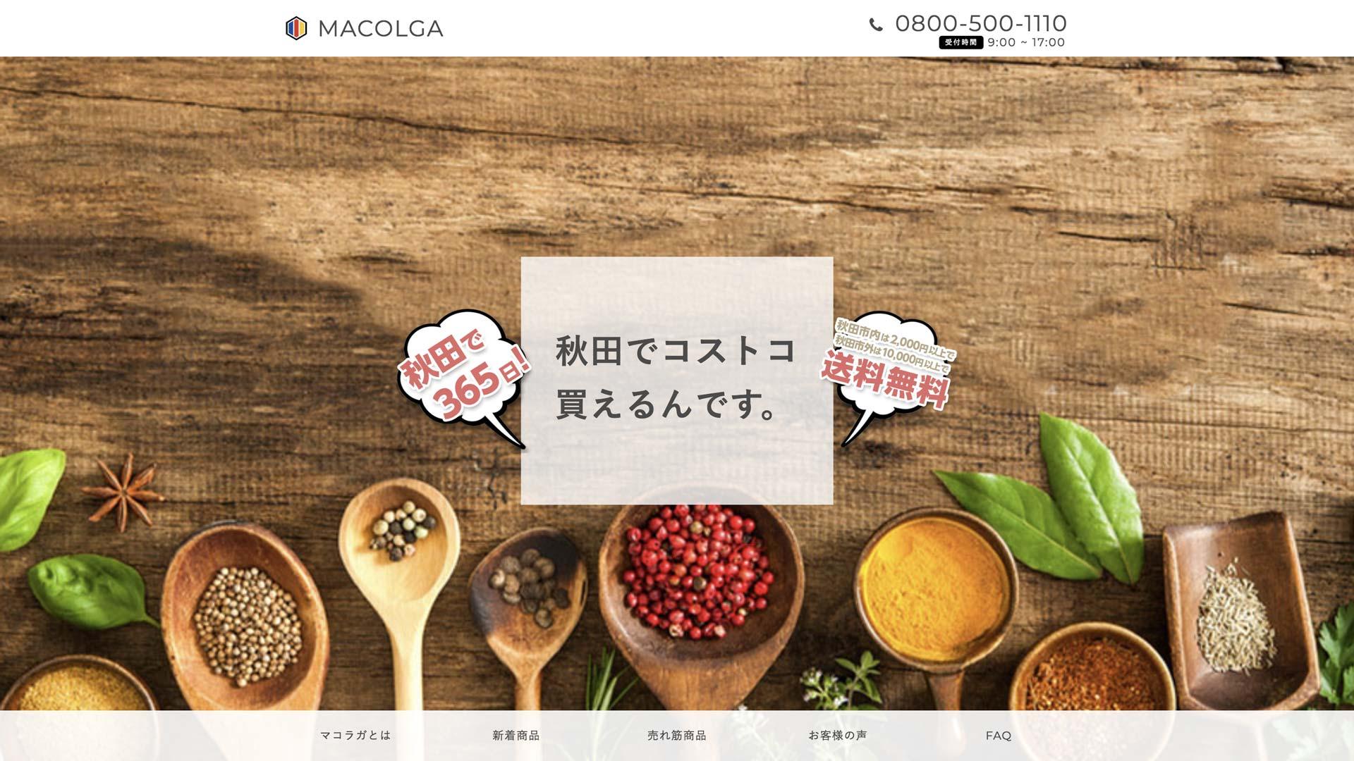 マコラガ(LP)様のサイトイメージ