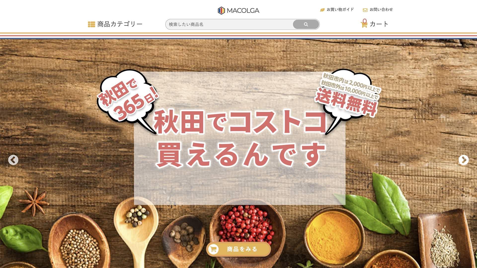 マコラガ様のサイトイメージ