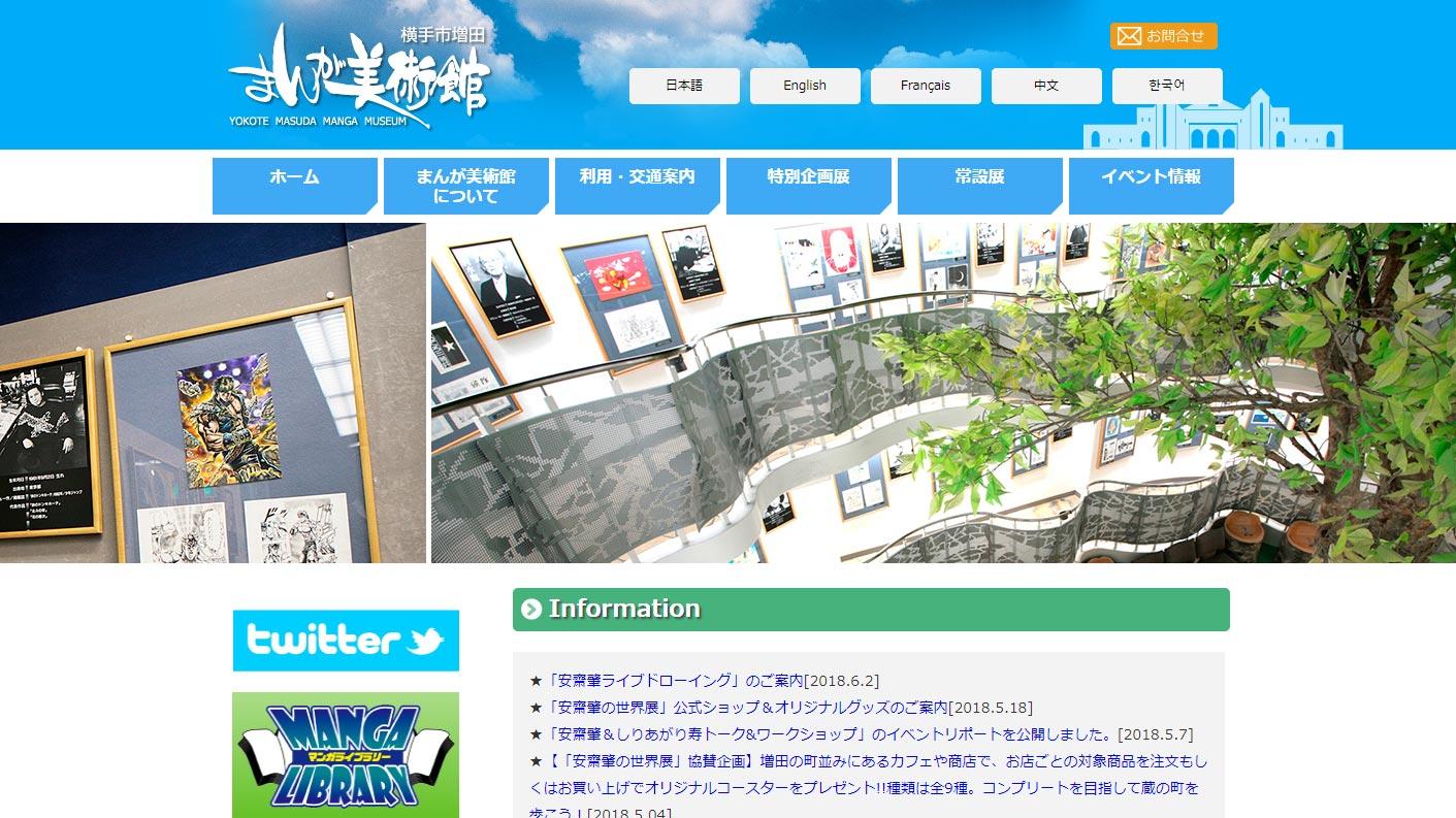 まんが美術館様のサイトイメージ