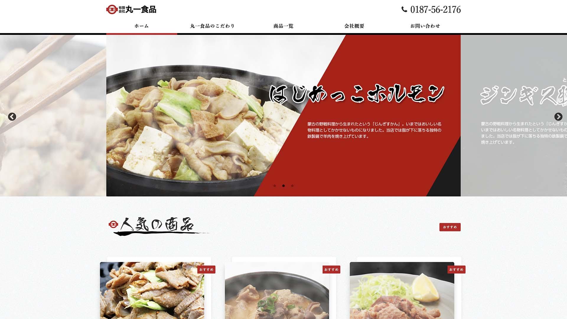 丸一食品様のサイトイメージ
