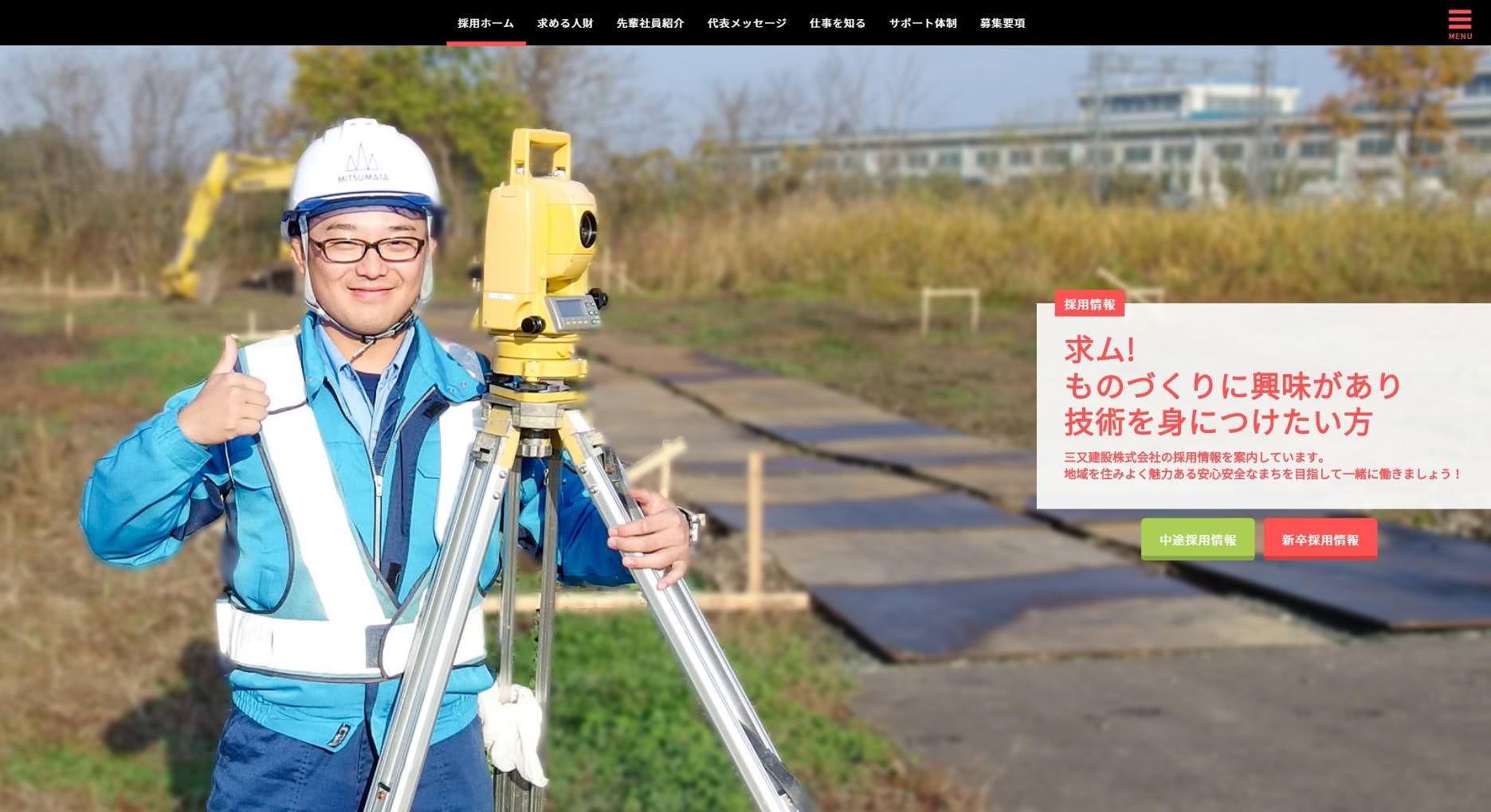三又建設(採用特設サイト)様のサイトイメージ