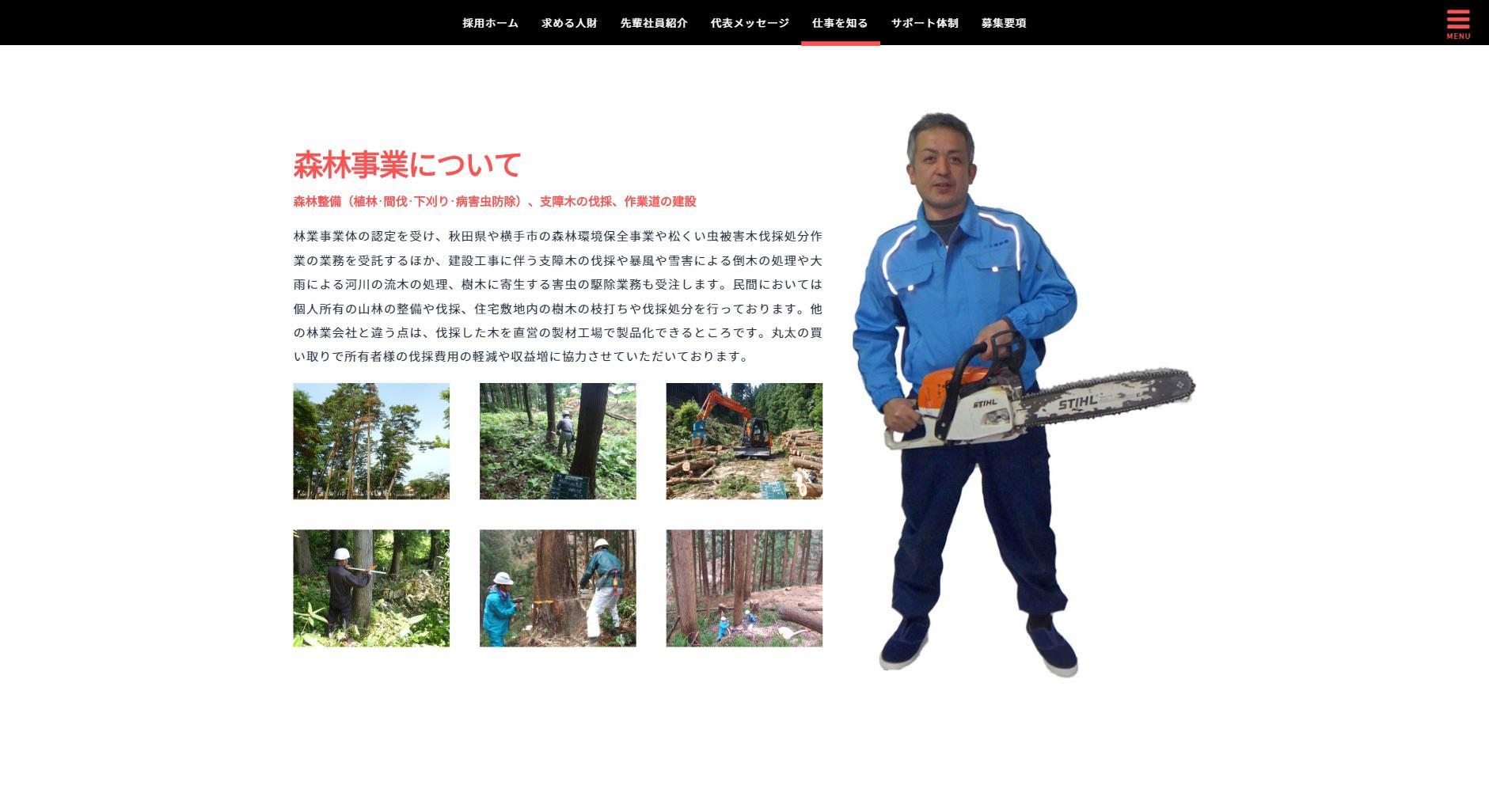 三又建設(採用特設サイト)PCのイメージ