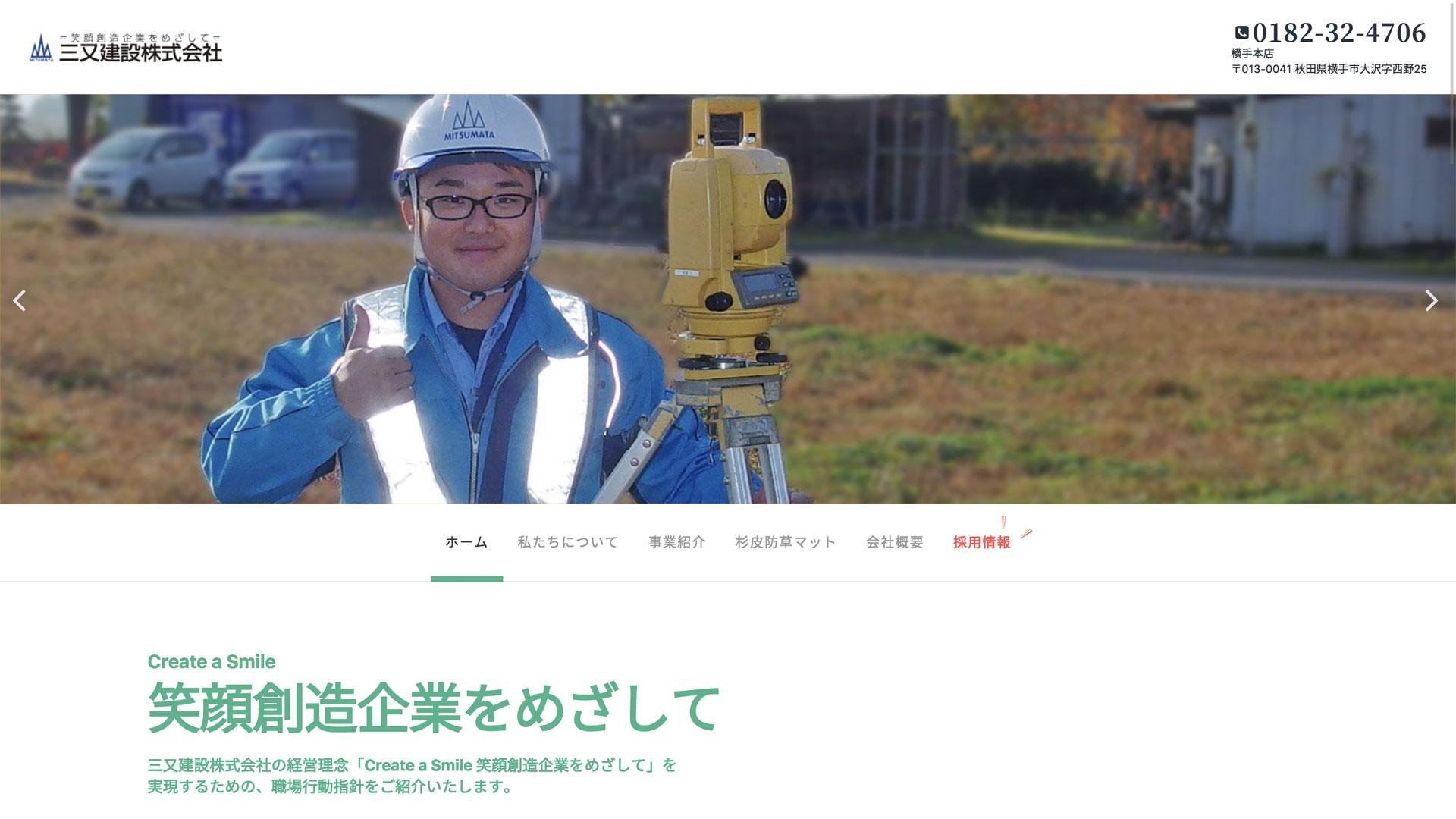 三又建設様のサイトイメージ