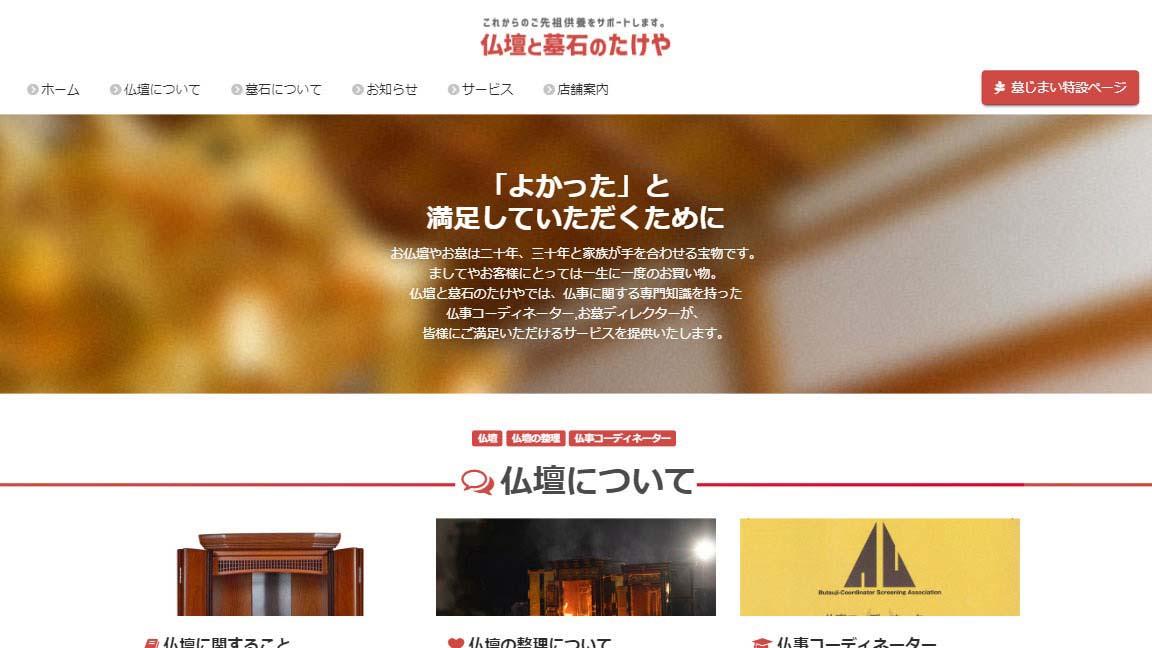 仏壇と墓石のたけや様のサイトイメージ