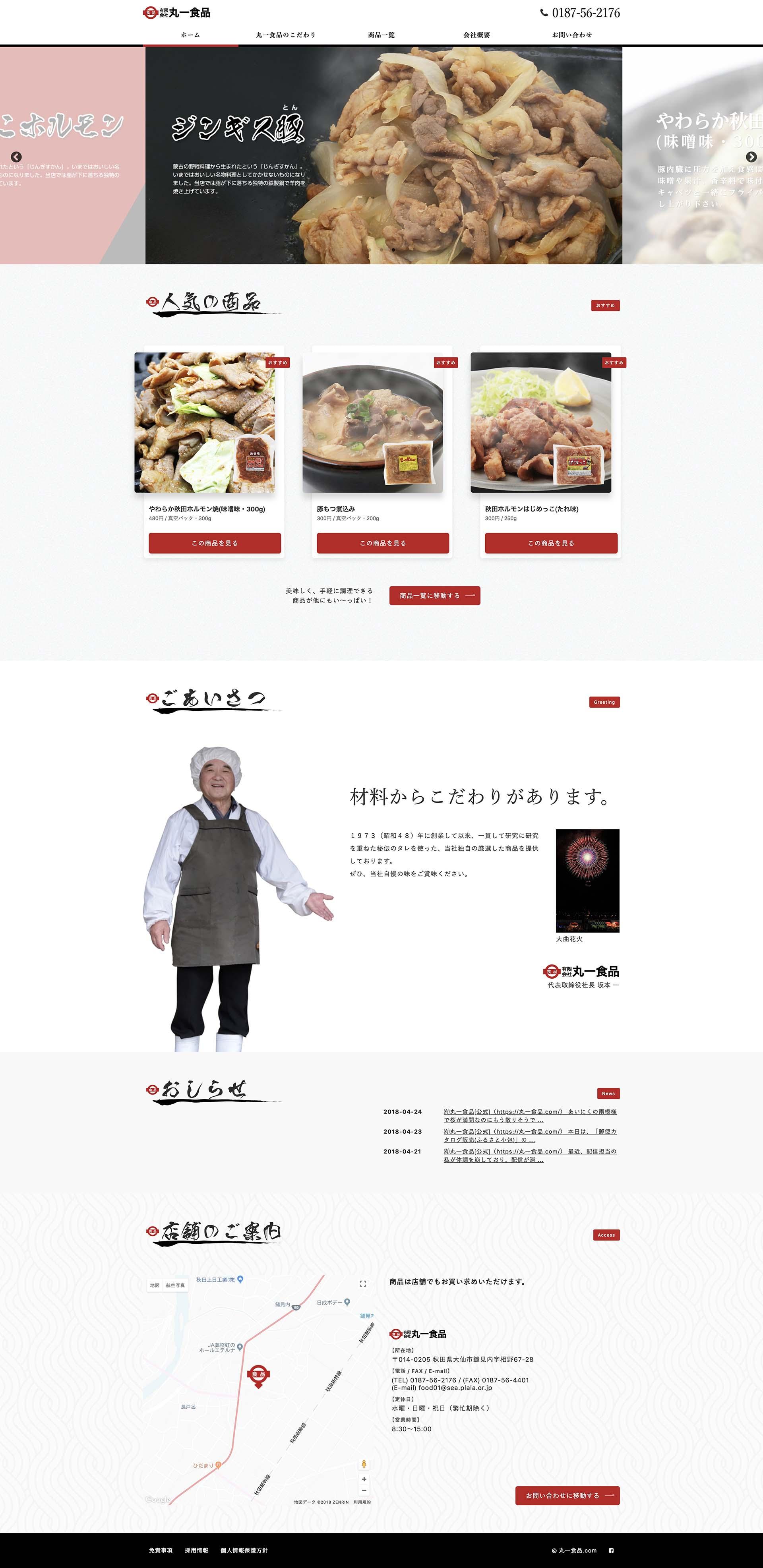 丸一食品PCのイメージ