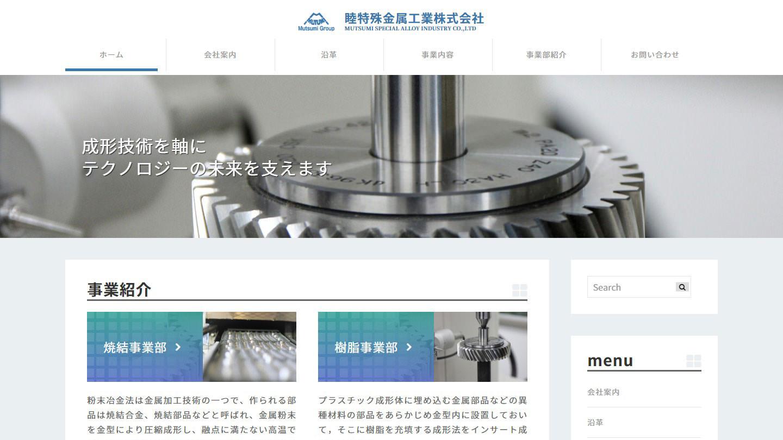 睦特殊金属工業株式会社様のサイトイメージ