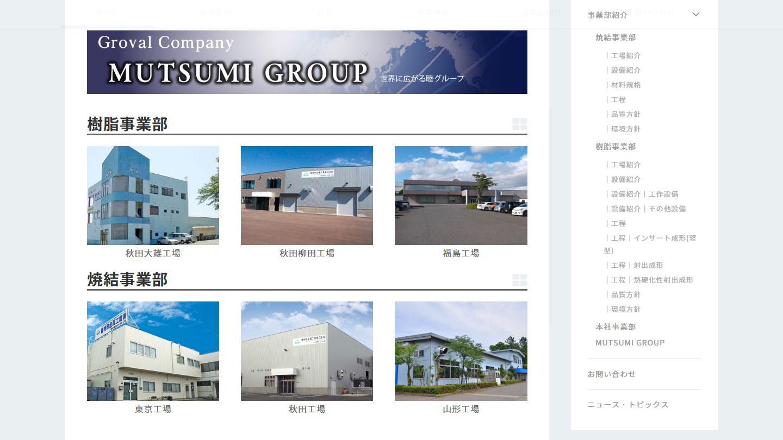 睦特殊金属工業株式会社PCのイメージ