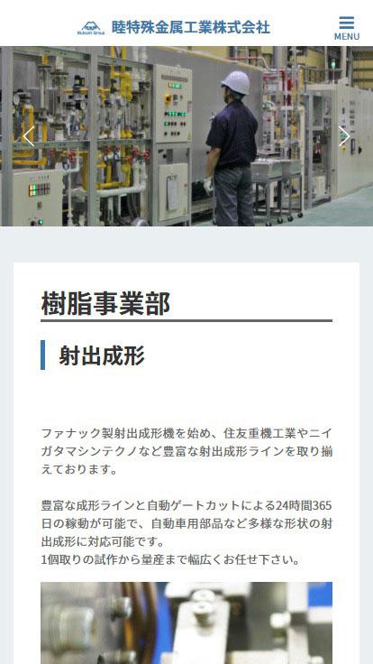 睦特殊金属工業株式会社のサムネイル