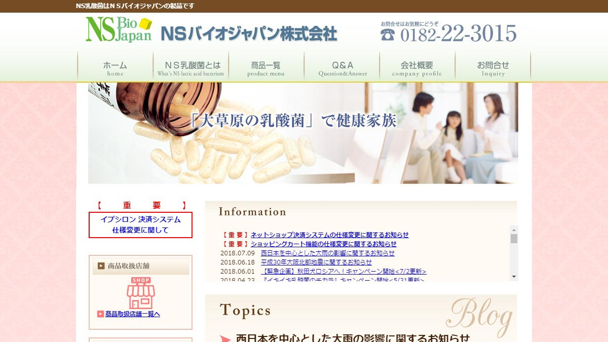 NSバイオジャパン様のサイトイメージ