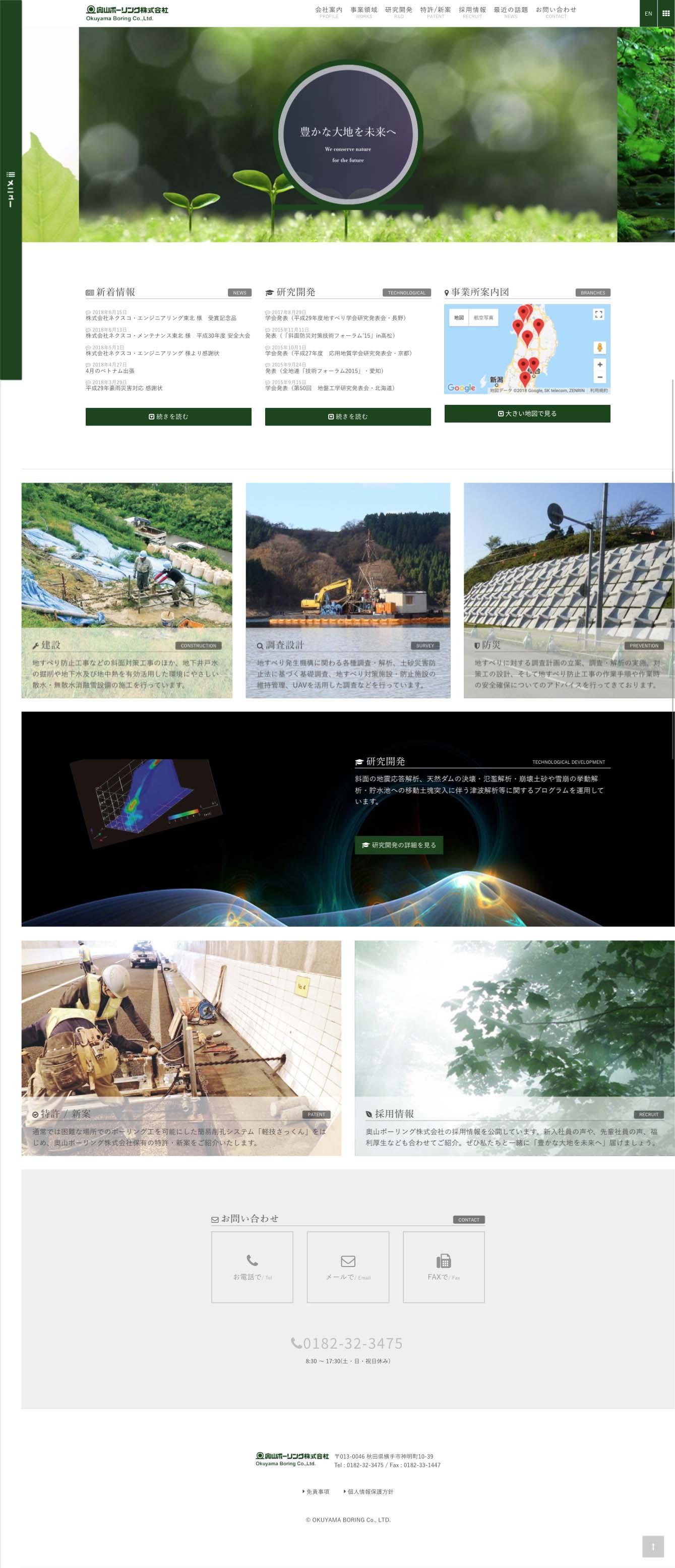 奥山ボーリングPCのイメージ