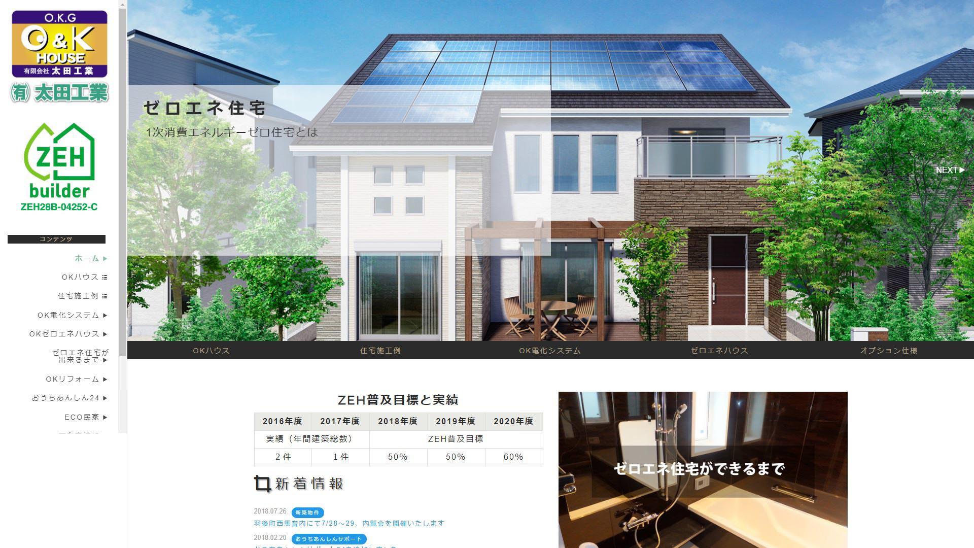 太田工業様のサイトイメージ