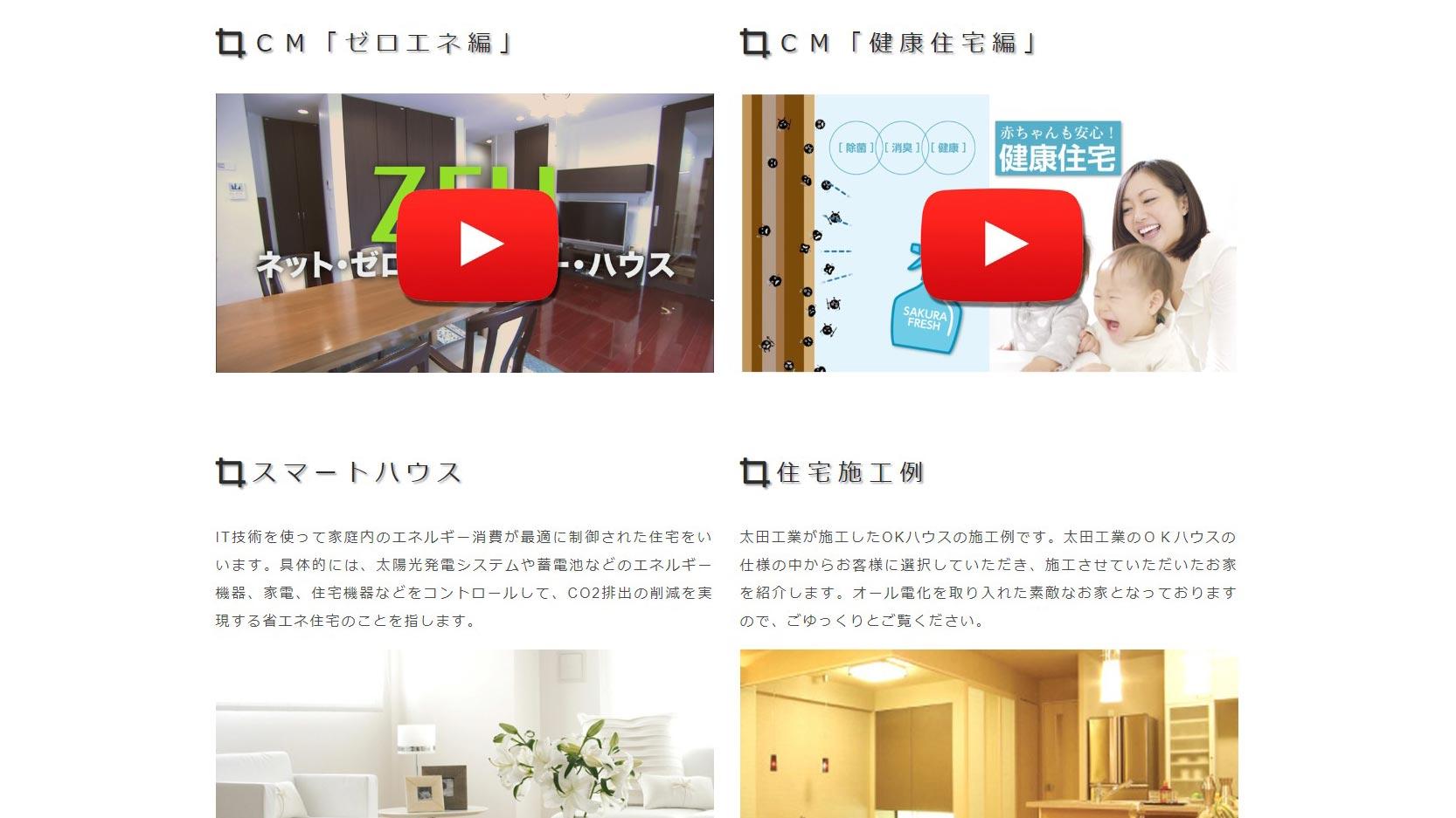 太田工業PCのイメージ
