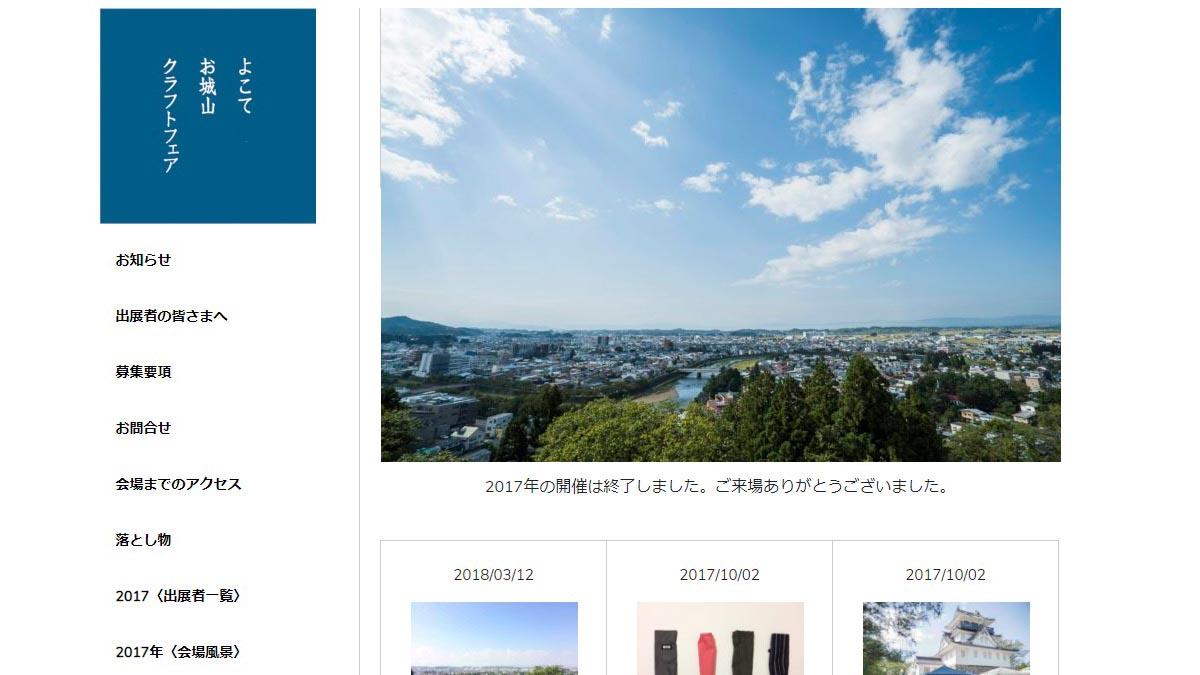 お城山クラフトフェアPCのイメージ