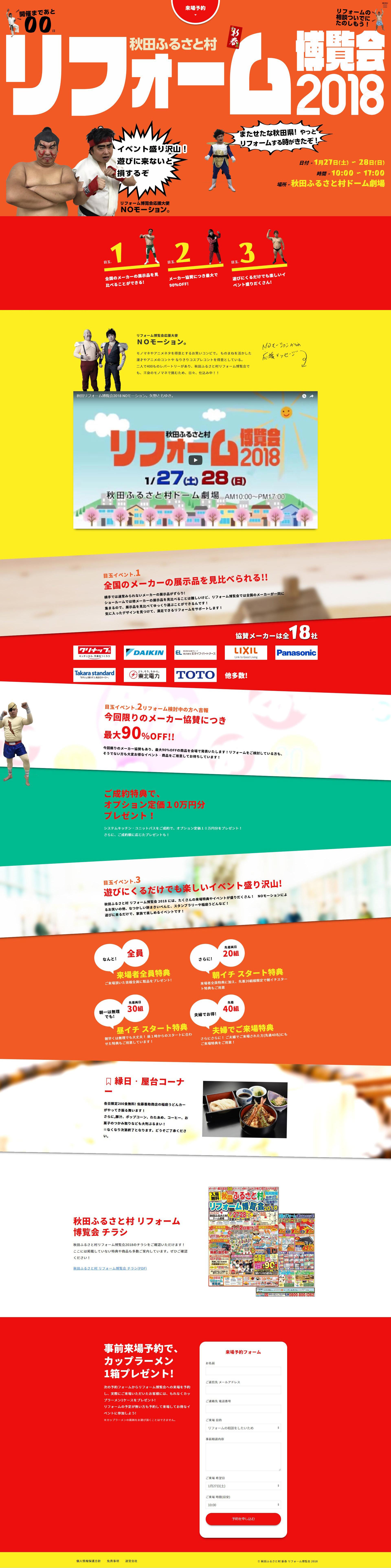 秋田ふるさと村リフォーム博覧会2018PCのイメージ