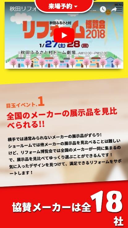 秋田ふるさと村リフォーム博覧会2018のサムネイル