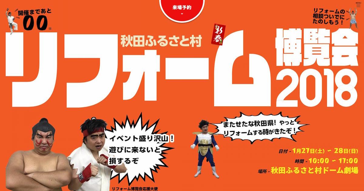 秋田ふるさと村リフォーム博覧会2018様のサイトイメージ