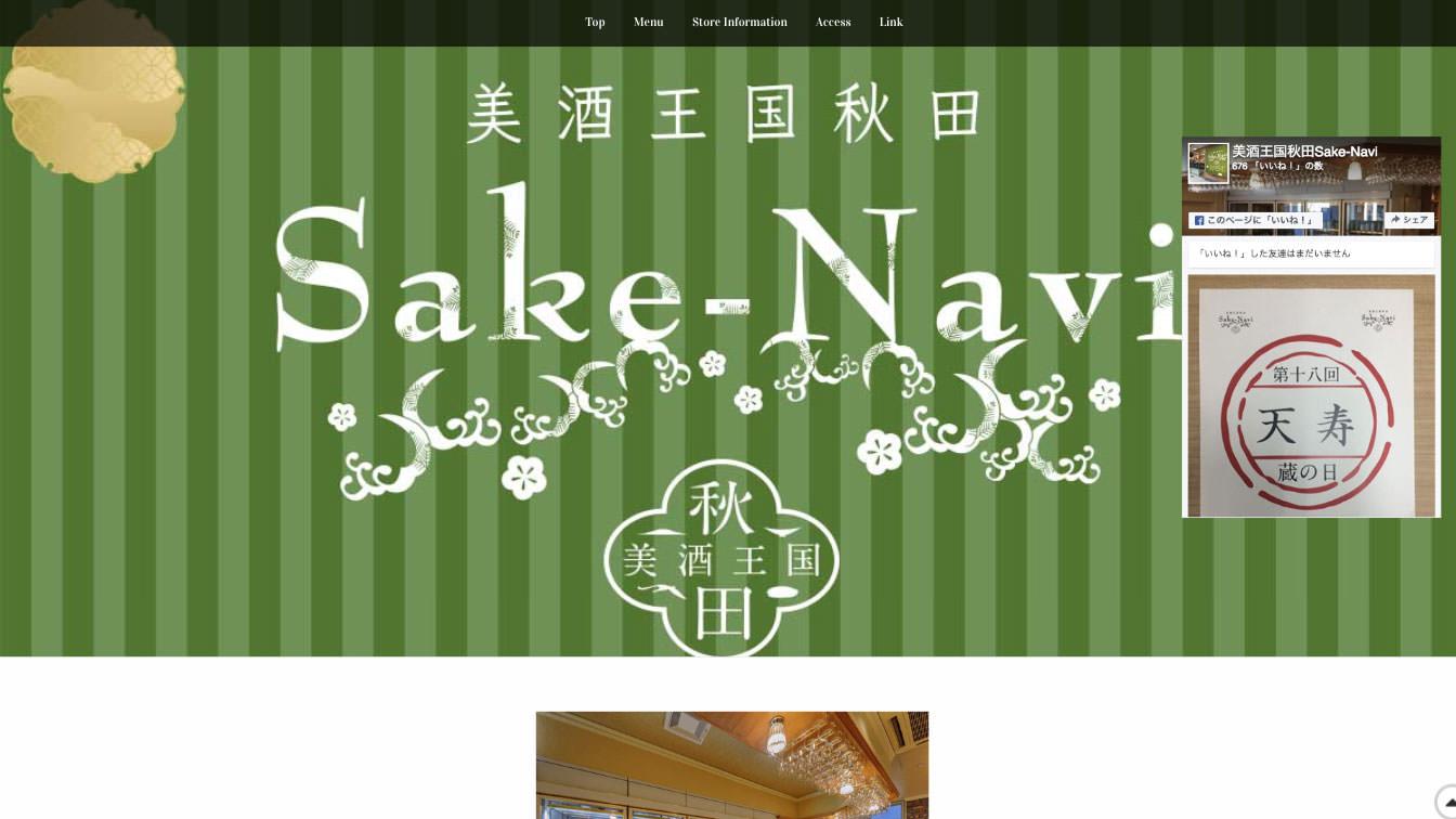 秋田Sake-Navi様のサイトイメージ