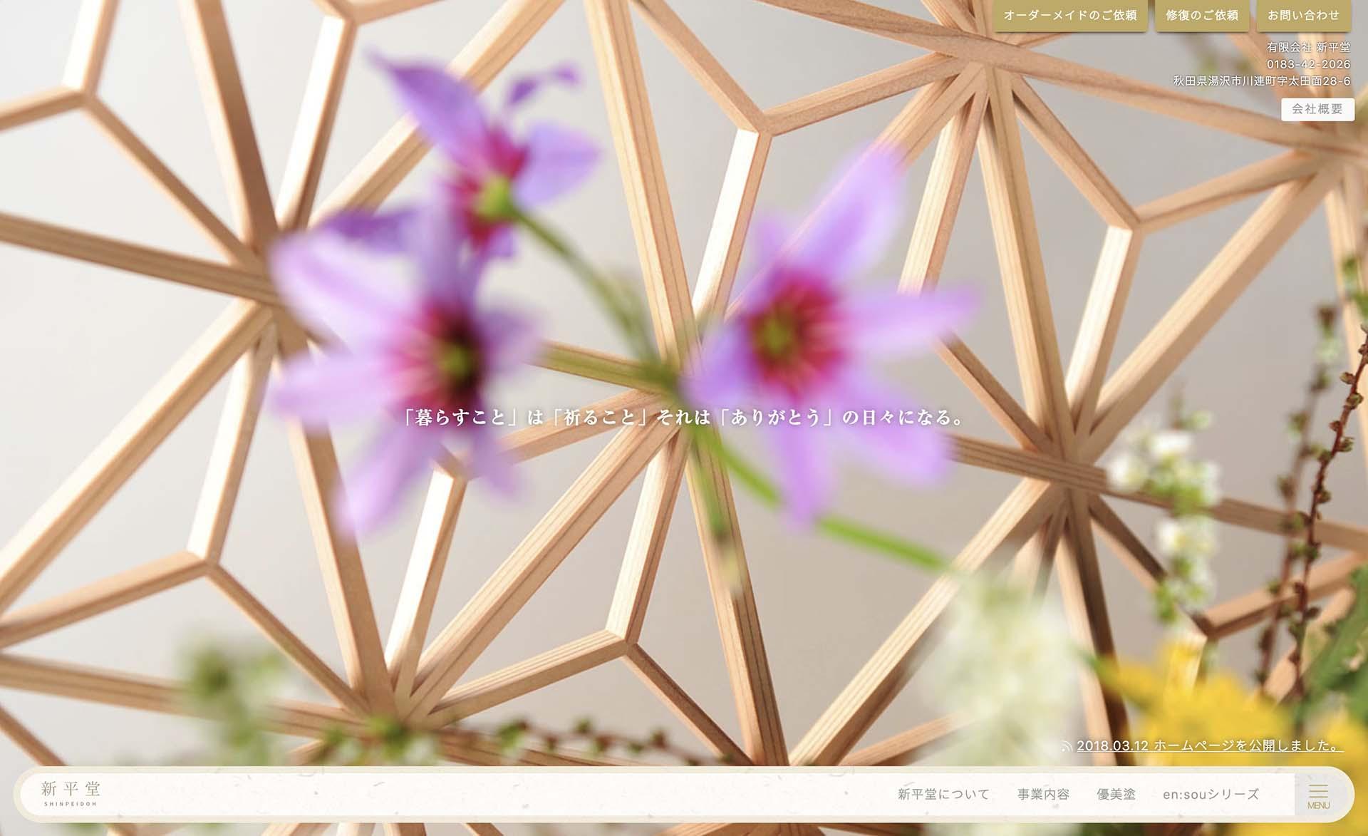 新平堂様のサイトイメージ
