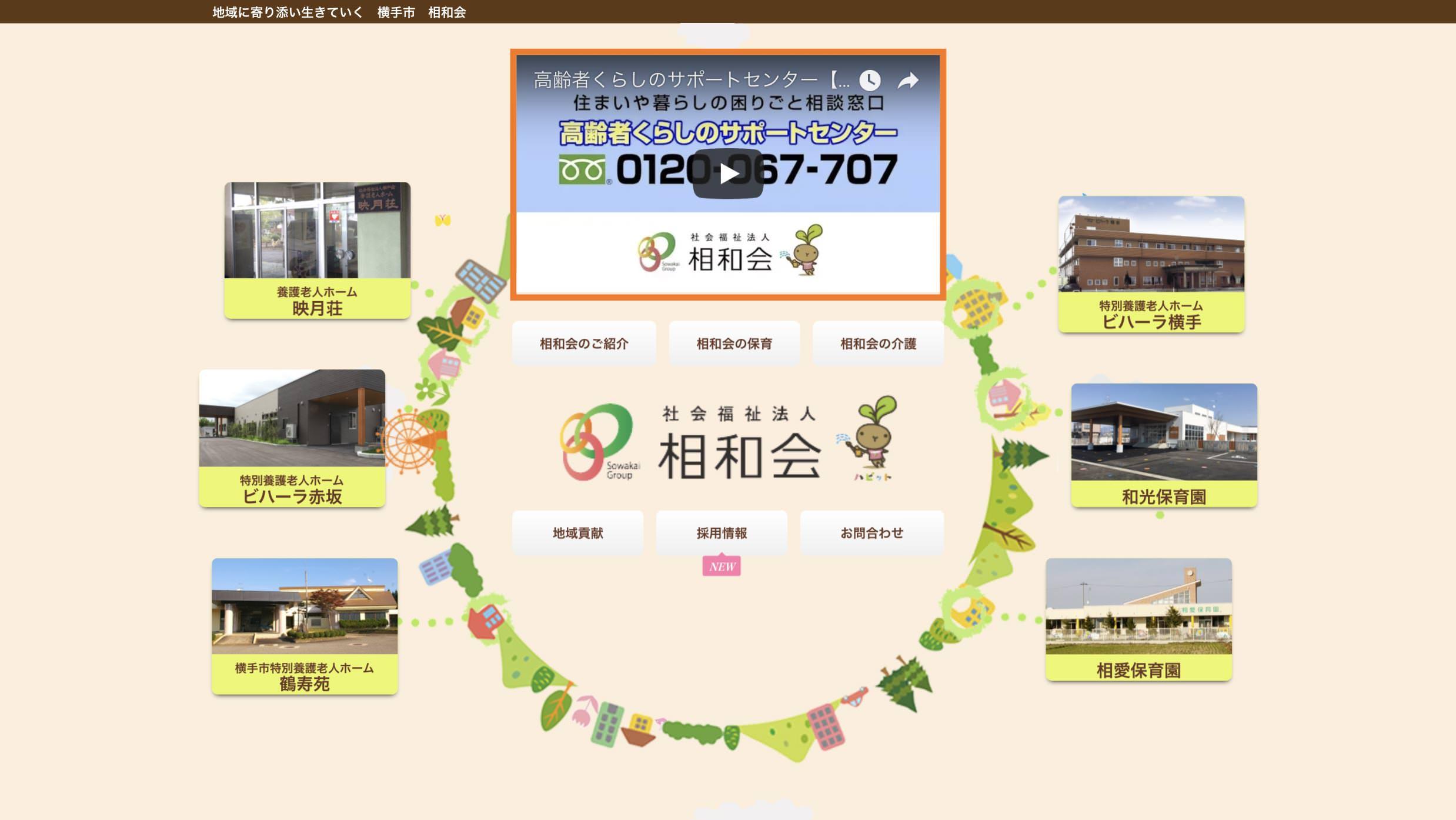 相和会様のサイトイメージ