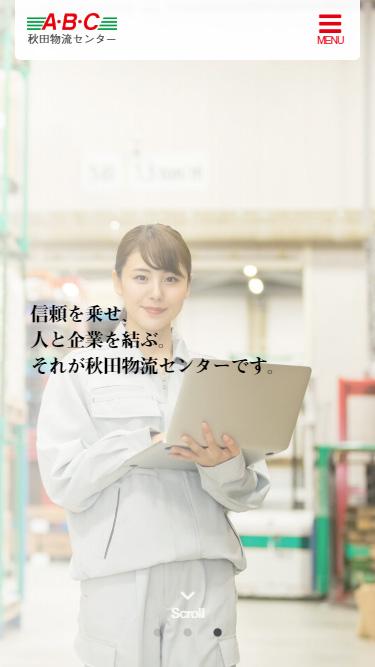 秋田物流センターのサムネイル