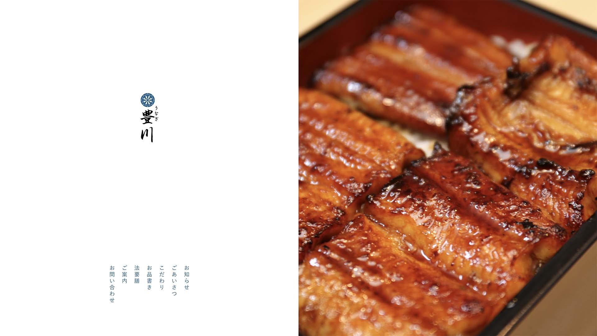 豊川様のサイトイメージ
