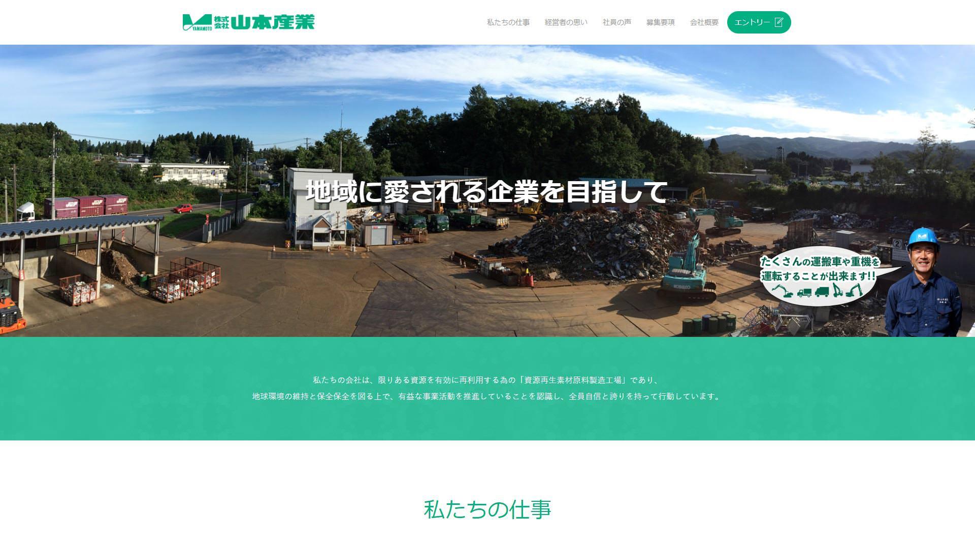 山本産業(リクルート特設ページ)様のサイトイメージ