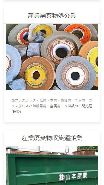 山本産業(リクルート特設ページ)のサムネイル