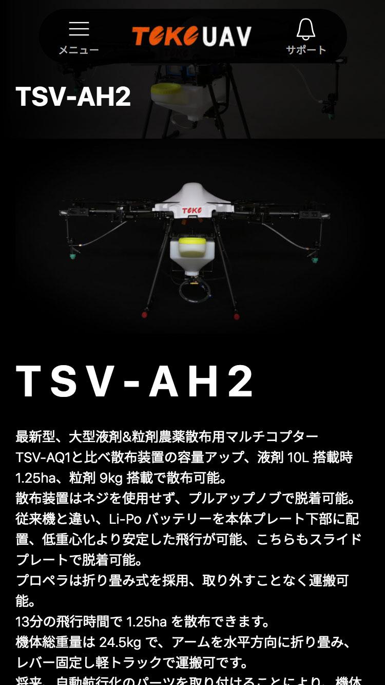 東光鉄工株式会社 UAV事業部のサムネイル