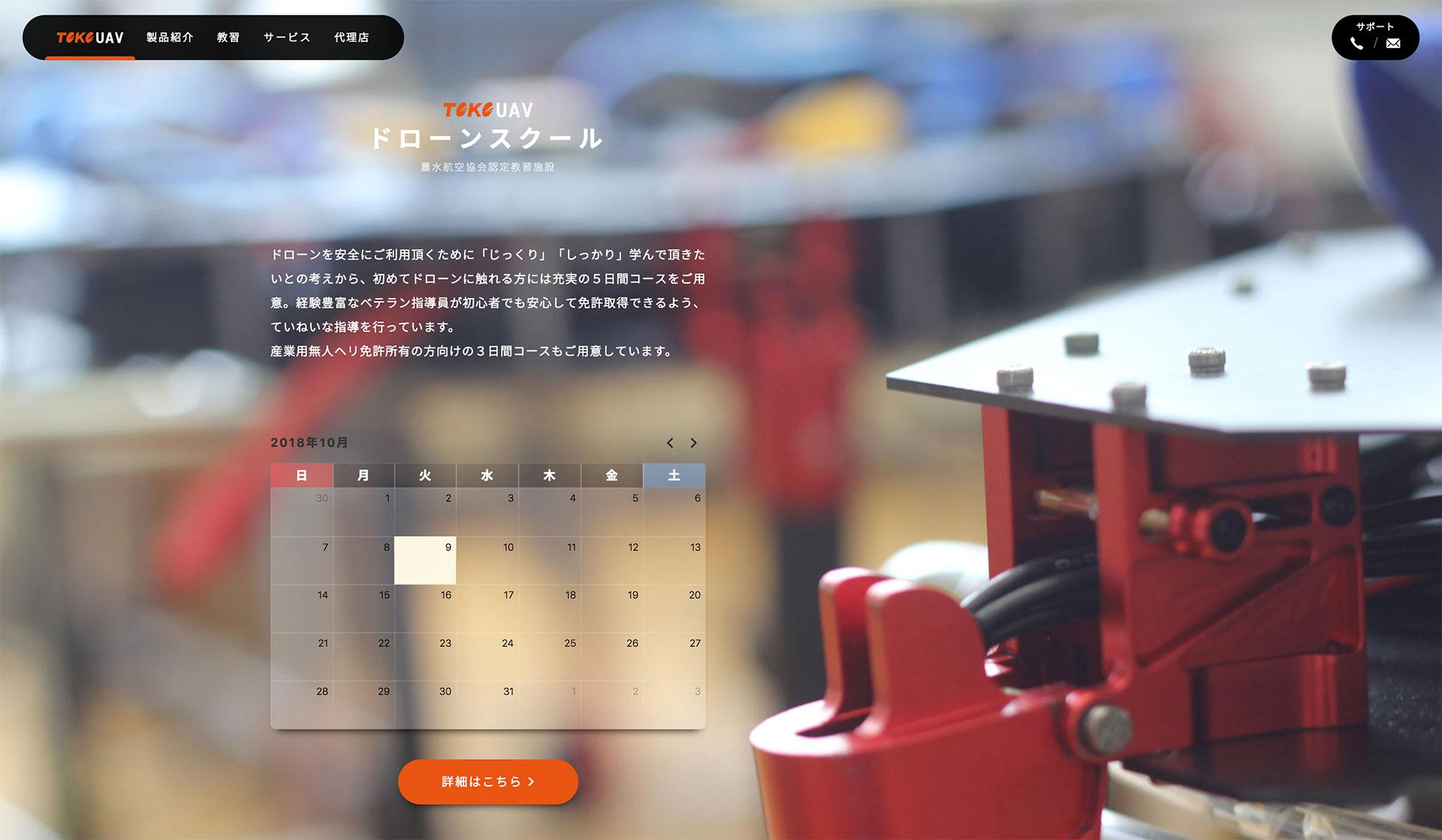 東光鉄工株式会社 UAV事業部PCのイメージ