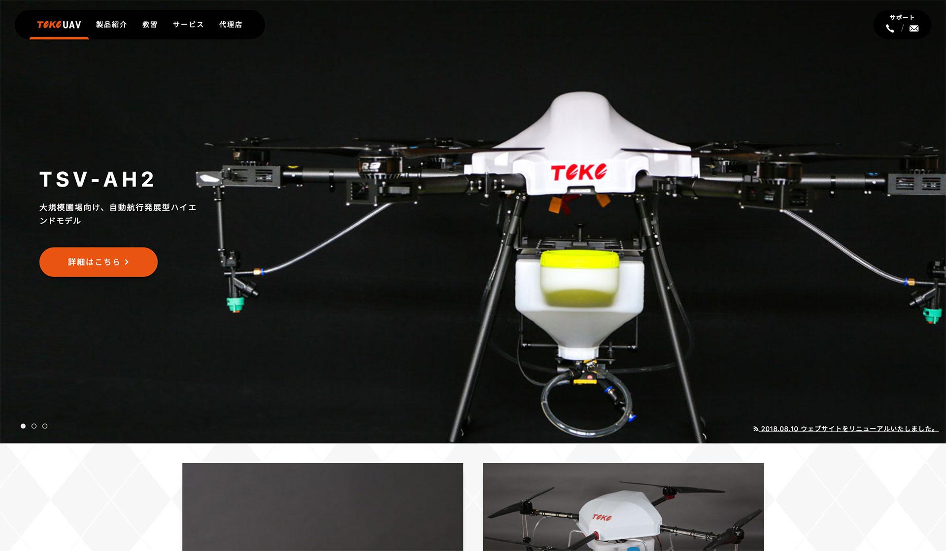 東光鉄工株式会社 UAV事業部様のサイトイメージ
