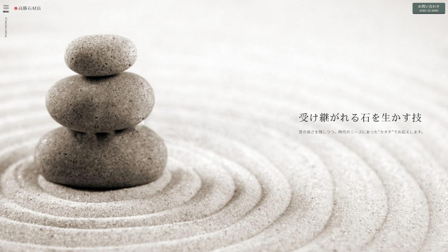 高勝石材店様のサイトイメージ