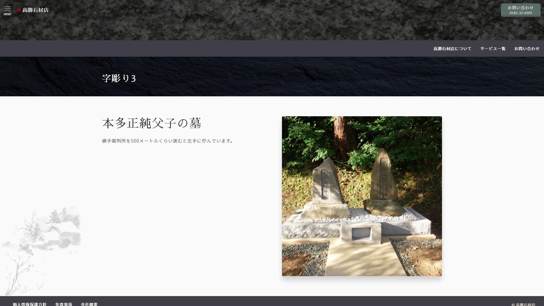 高勝石材店PCのイメージ