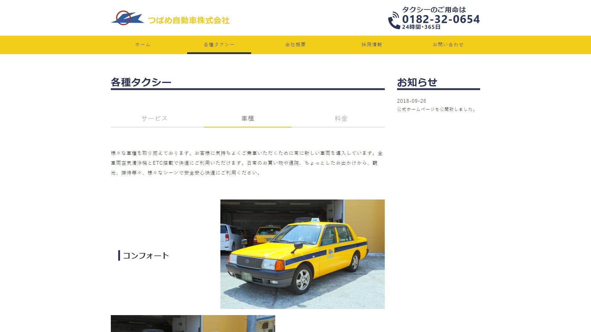 つばめ自動車PCのイメージ