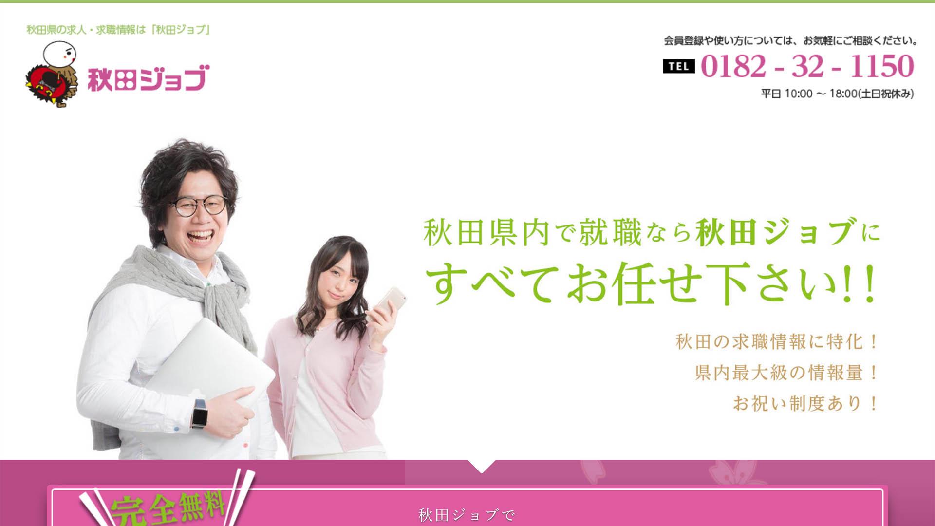 秋田ジョブ様のサイトイメージ