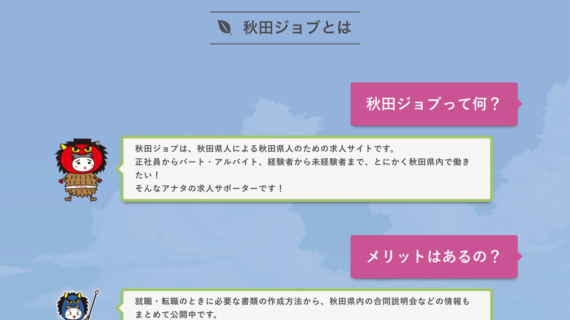 秋田ジョブPCのイメージ
