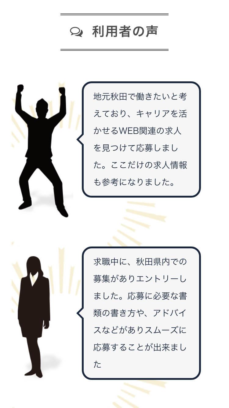 秋田ジョブのサムネイル
